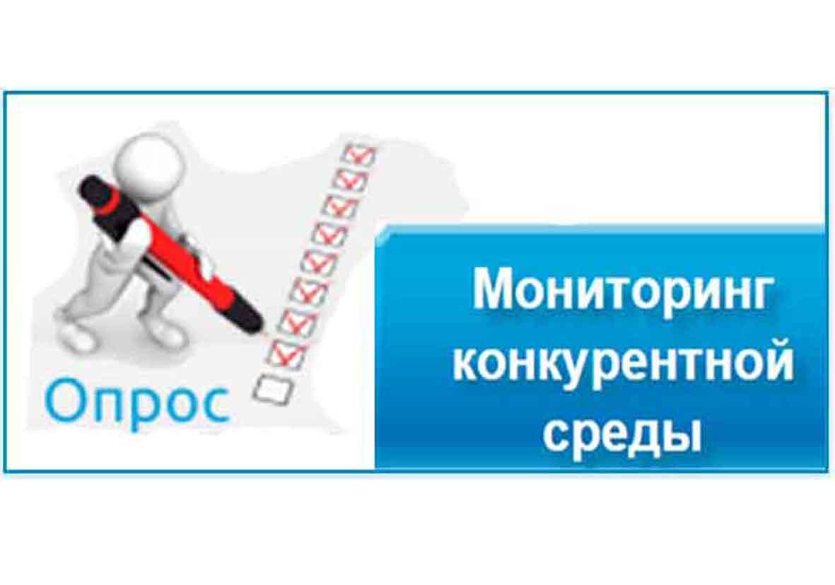 Оцени состояние и развитие конкурентной среды на рынках товаров и услуг Краснодарского края