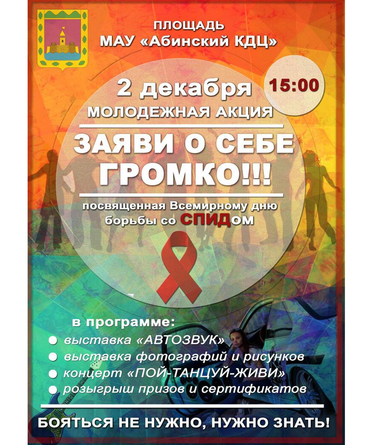 В Абинске пройдет молодежная акция