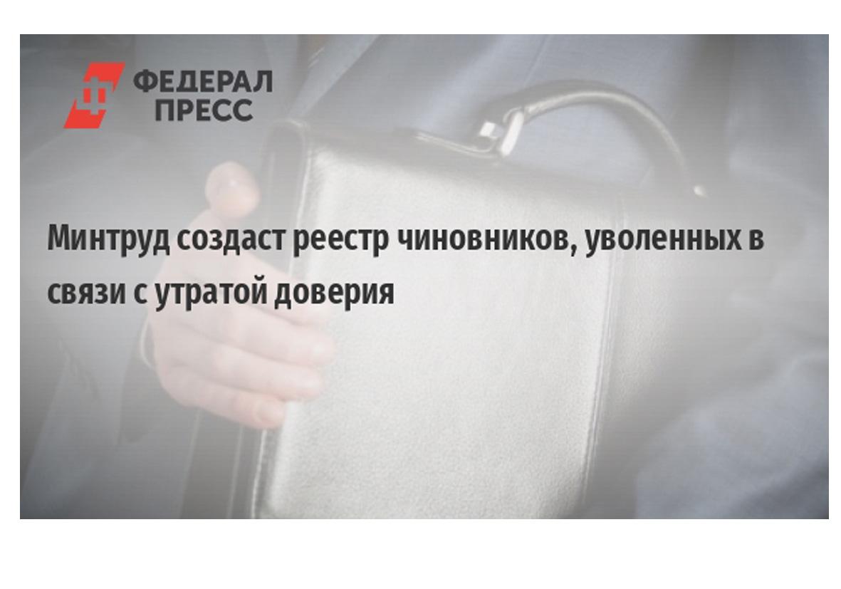 Коррупционеров – в реестр
