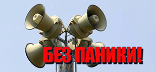 В Абинске проверят системы оповещения населения