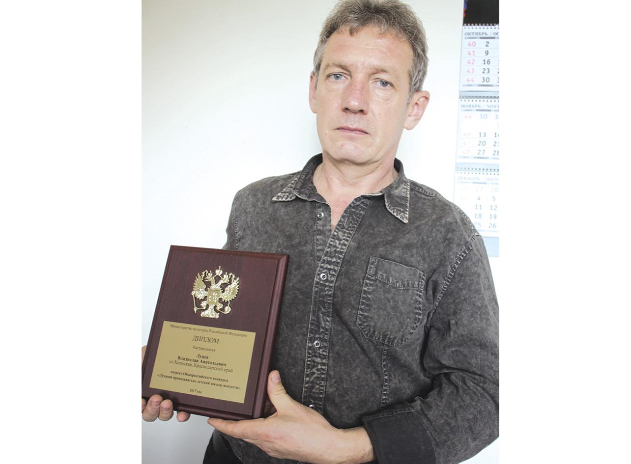 Лучший педагог в России