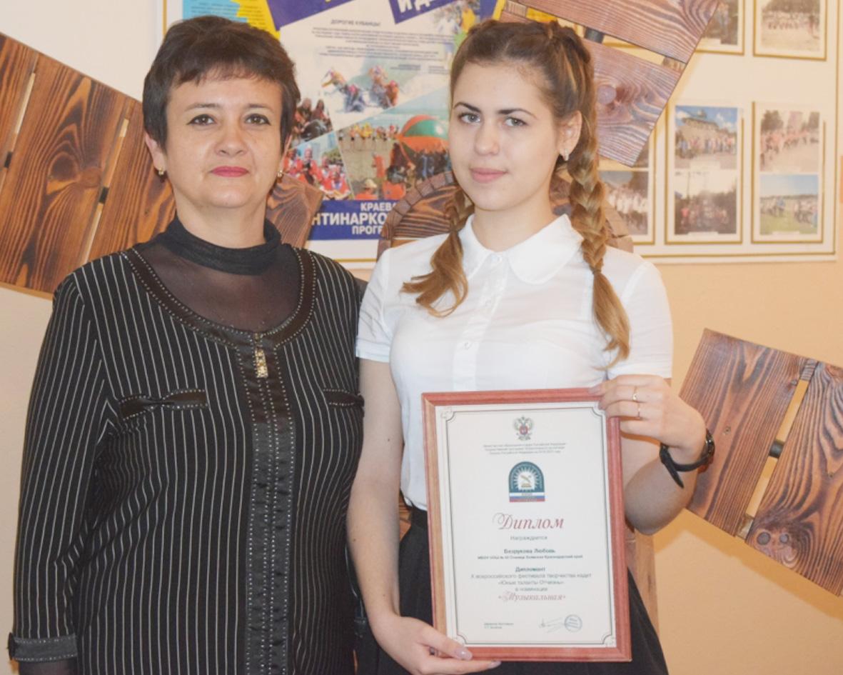 Восьмиклассница из ст. Холмской стала дипломантом Х Всероссийского фестиваля «Юные таланты Отечества»