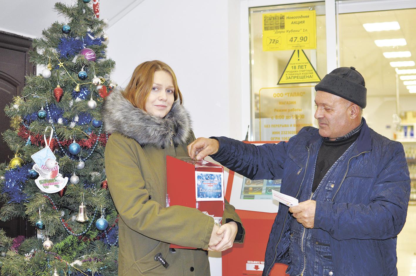 В Абинске с 15 по 25 декабря проводится благотворительная новогодняя акция «Елка желаний»