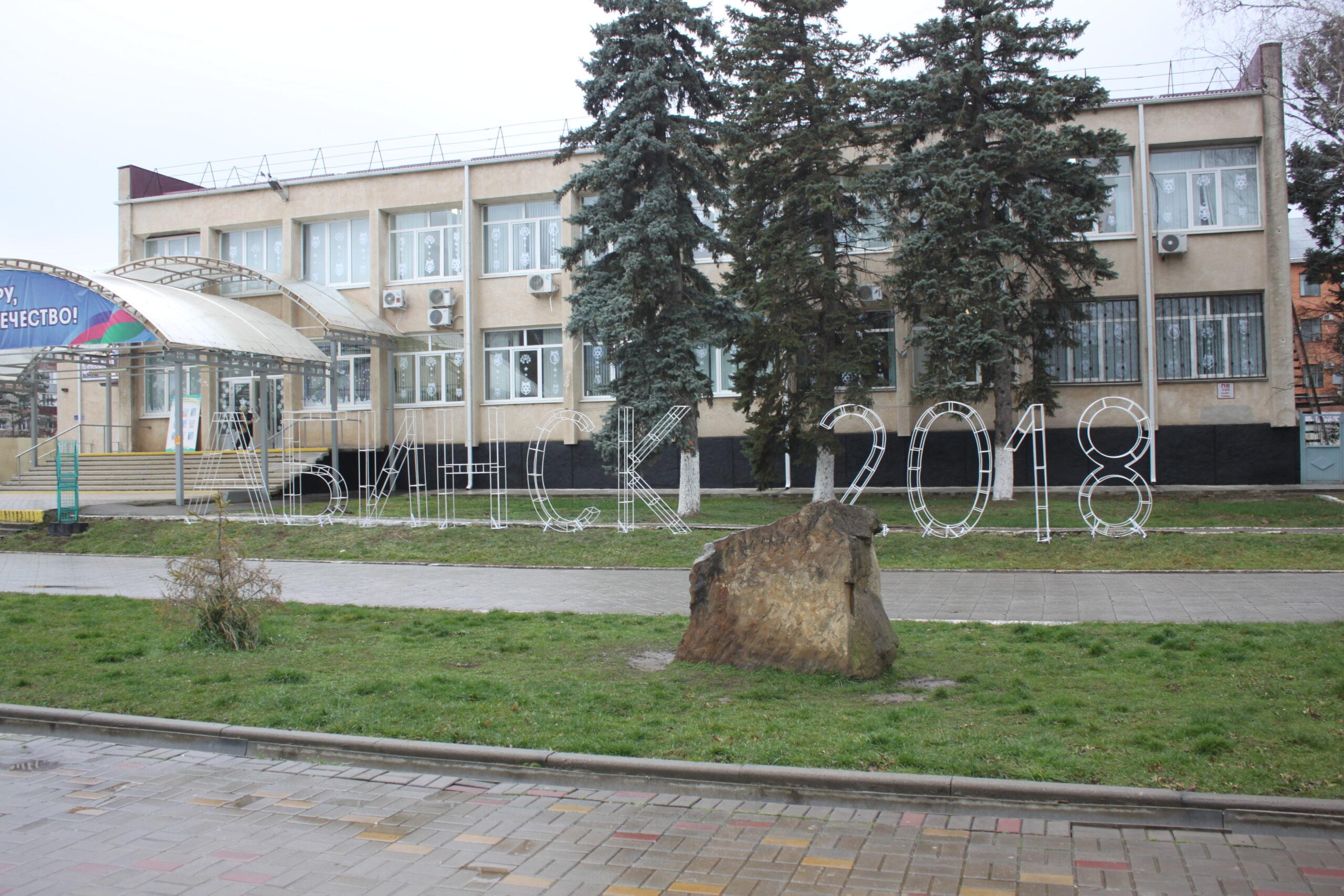 Абинский электрометаллургический завод сделал подарок городу