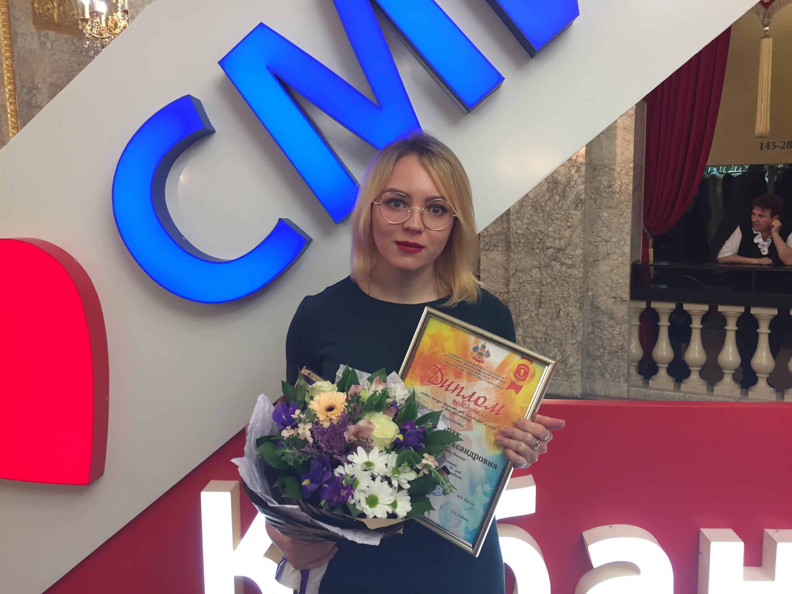 Студентке журфака из Абинского района вручена награда на приеме губернатора в честь Дня российской прессы
