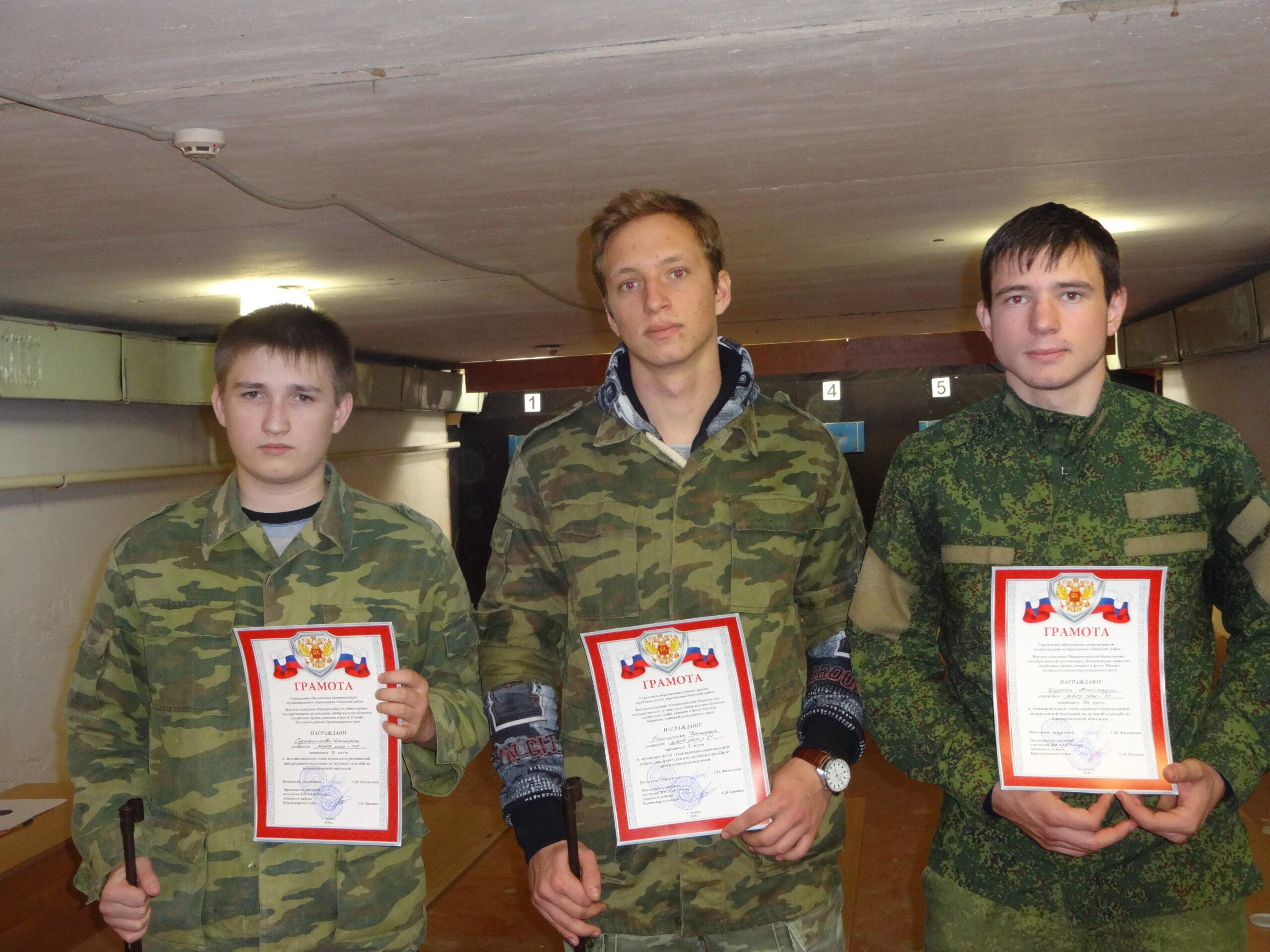 В Абинском районе дан старт краевой спартакиаде среди допризывной молодежи