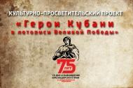 На Кубани стартует проект «Герои Кубани в летописи Великой Победы»
