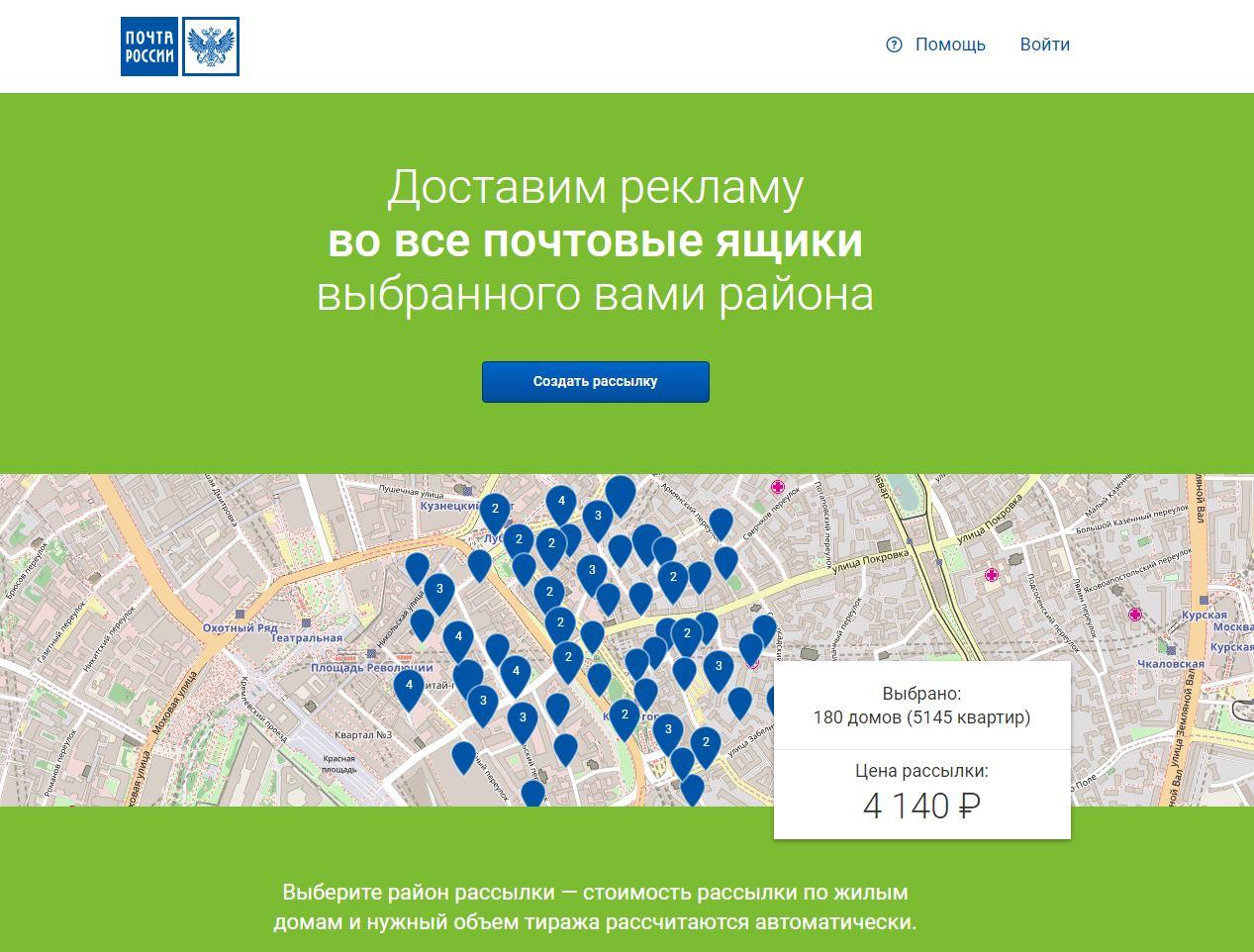 Сервис Почты России для малого и среднего бизнеса стал доступен в более чем 100 городах страны