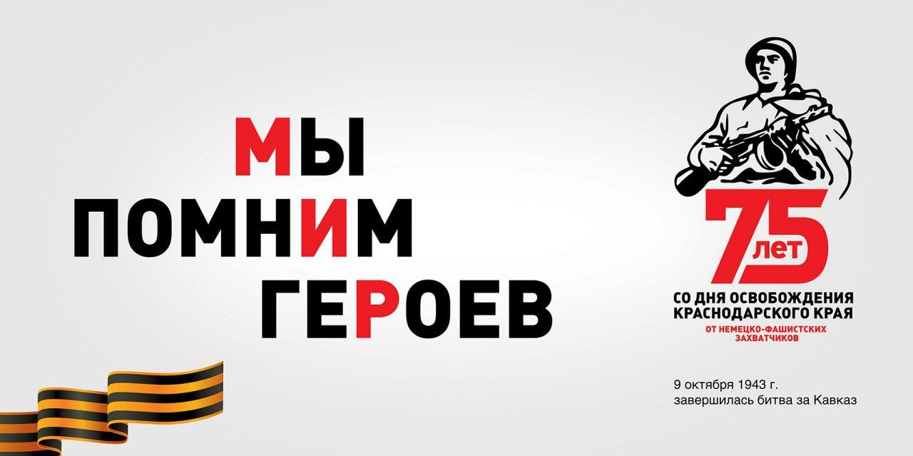 По поручению губернатора во всех муниципалитетах края пройдут мероприятия к 75-летию освобождения Кубани от немецко-фашистских захватчиков