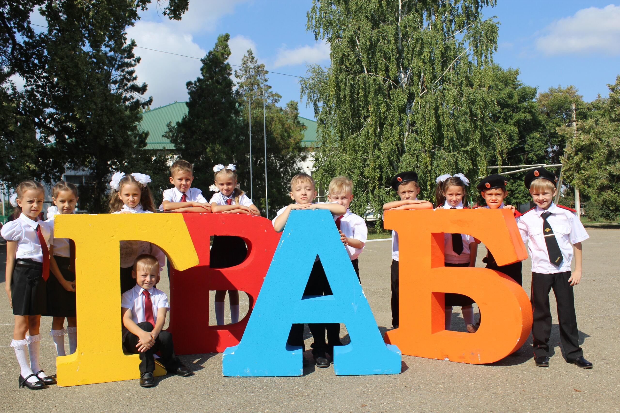 С 1 февраля в школах Абинского района начнется прием детей в первые классы