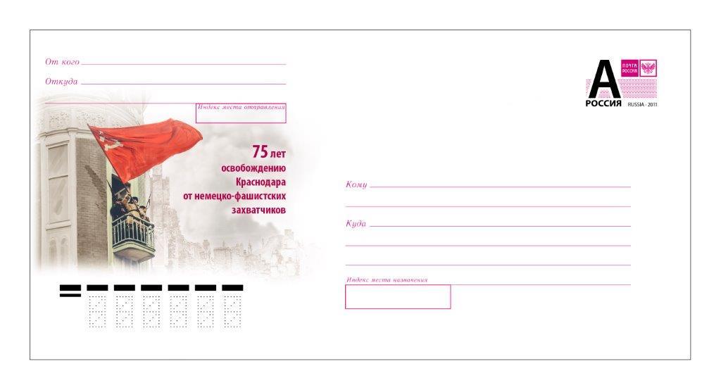 К 75-летию освобождения Краснодара от немецко-фашистских захватчиков будет выпущен почтовый конверт