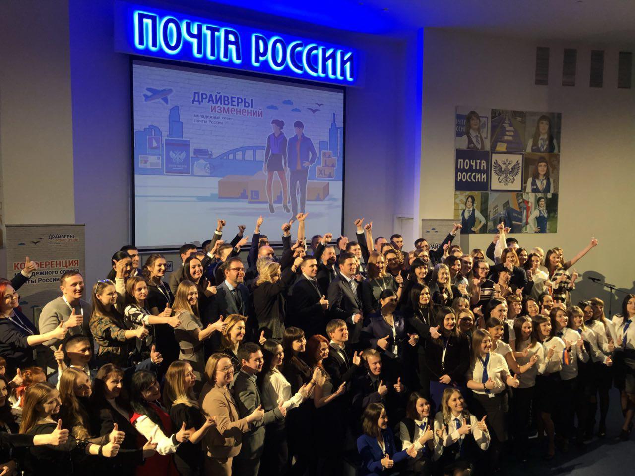 Почта России создала молодежный совет