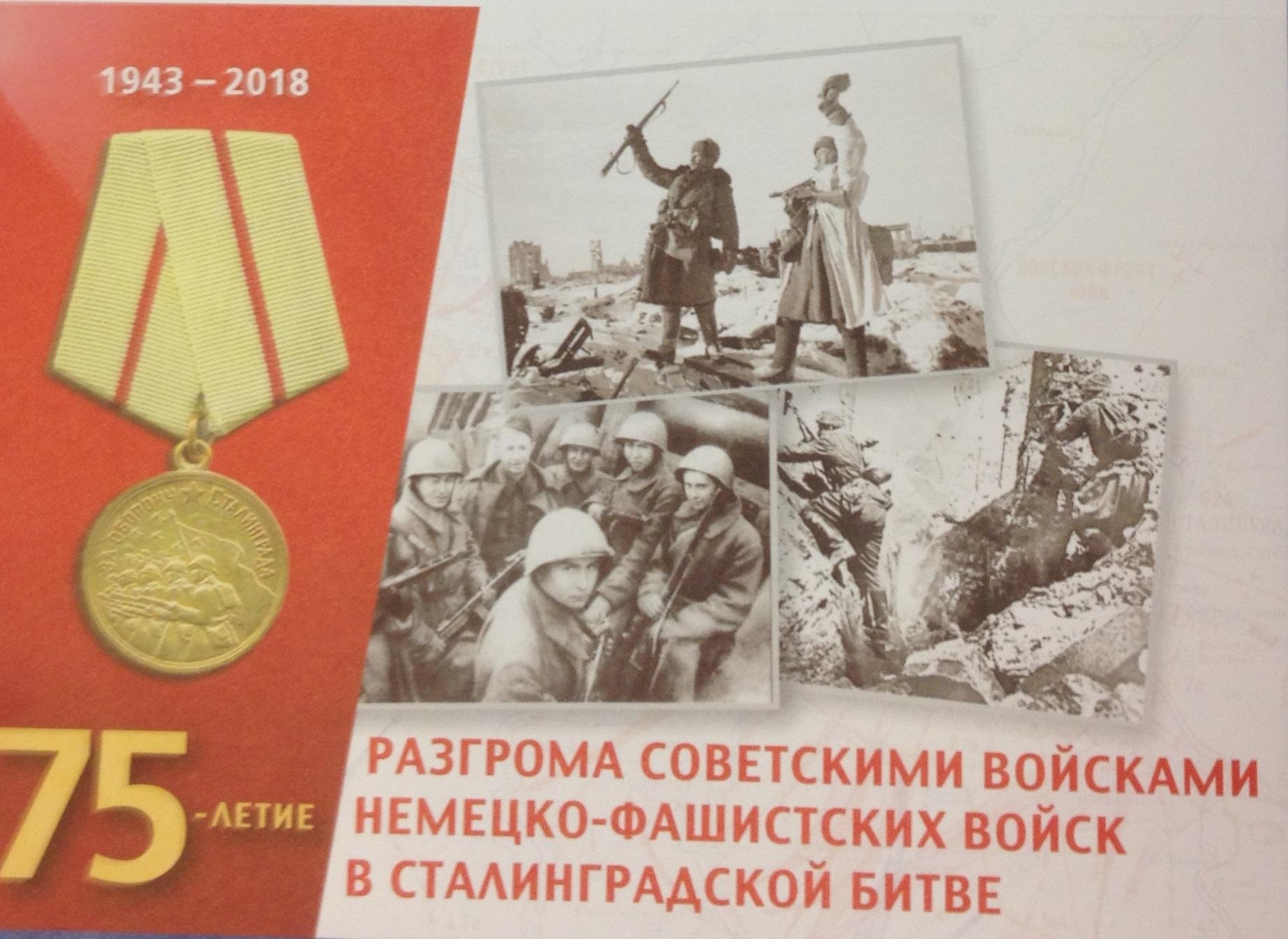 Почта России доставила поздравления Президента Российской Федерации защитникам Сталинграда