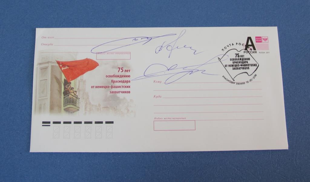 В Краснодаре прошла церемония гашения почтового конверта в честь 75-летия освобождения города от немецко-фашистских захватчиков