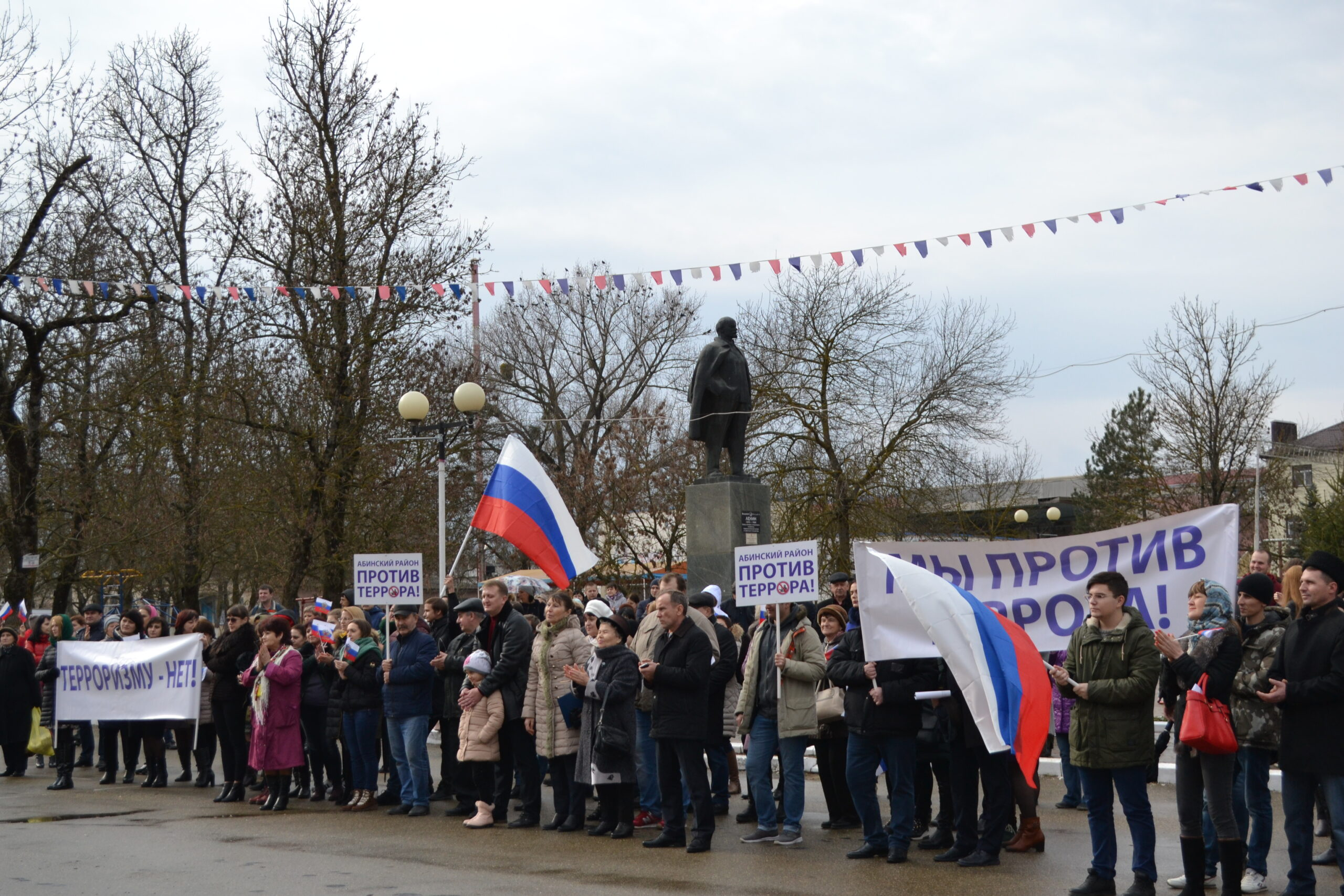 В Абинске прошел митинг в поддержку действия Российской Федерации на международной арене и популяризации волонтерского движения