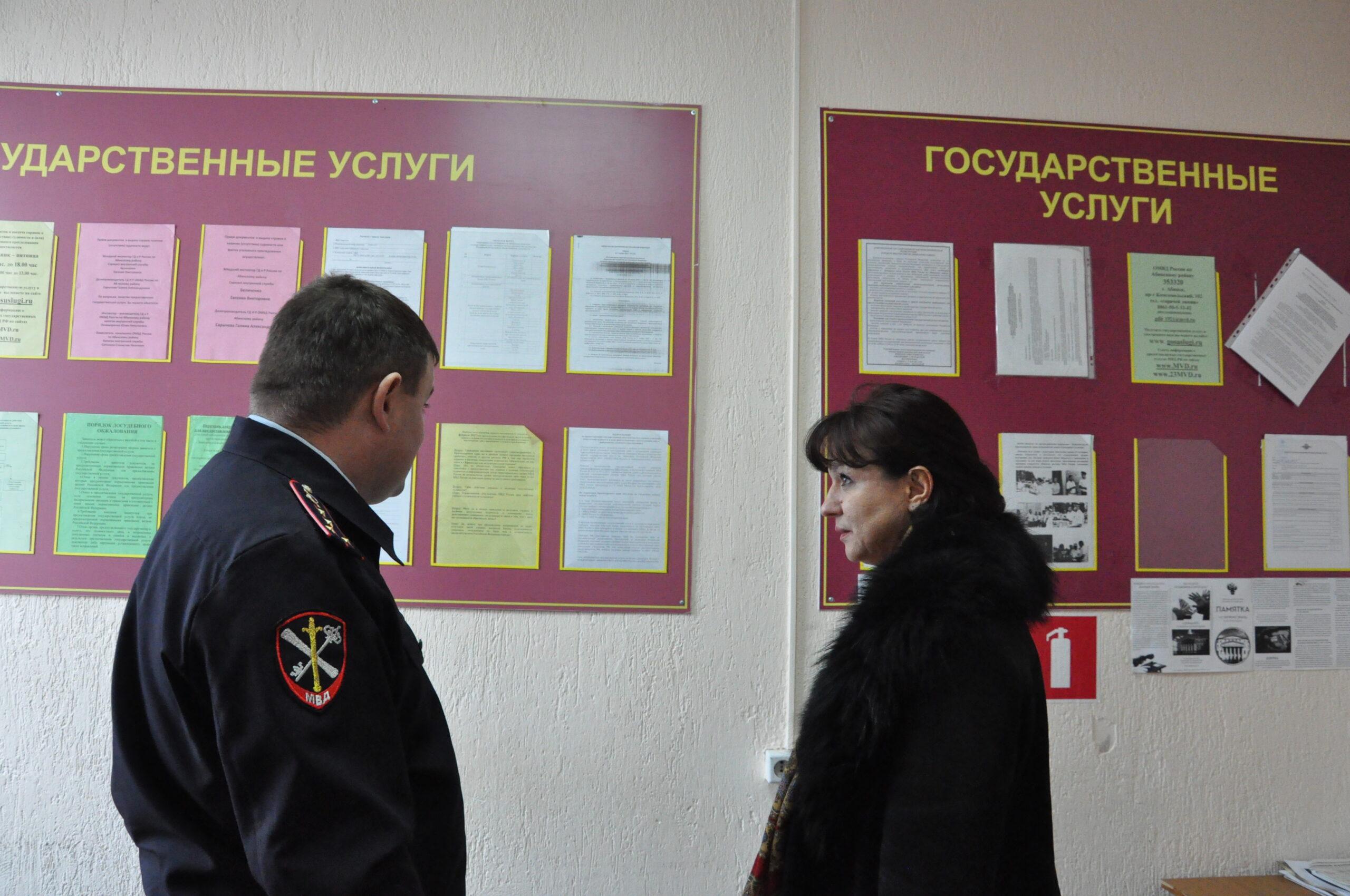 В Абинске общественник проверила качество предоставления госуслуг полицией