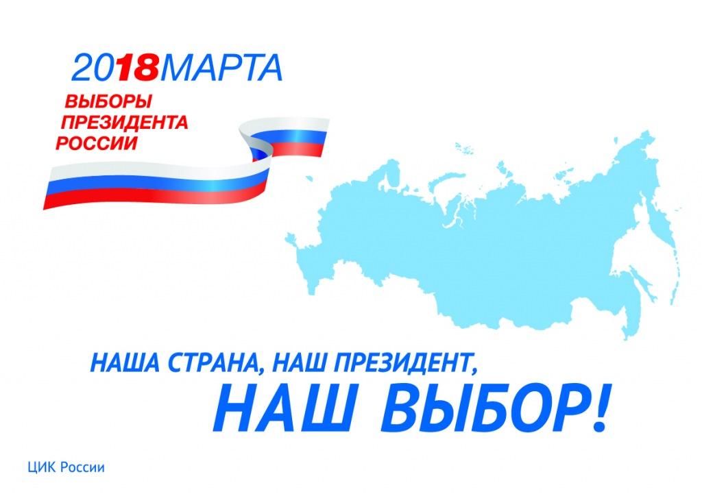 Избирателям, которые будут находиться в день голосования на выборах Президента Российской Федерации 18 марта 2018 года вне места своего жительства