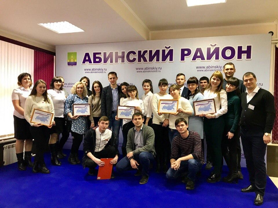 Молодежь Абинского района приняла участие в интеллектуальной игре