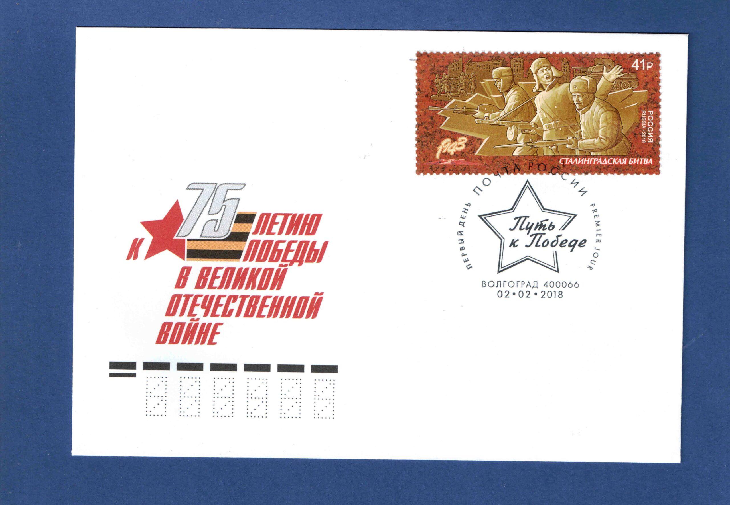 В день 75-летия окончания Сталинградской битвы вышла почтовая марка