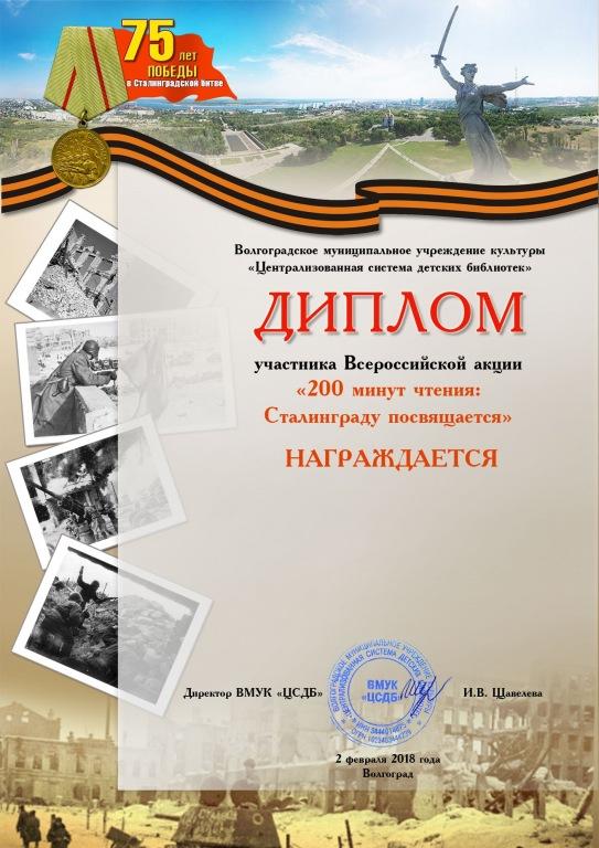 Абинская школа получила диплом об участии во Всероссийской акции от Волгоградской централизованной библиотечной системы