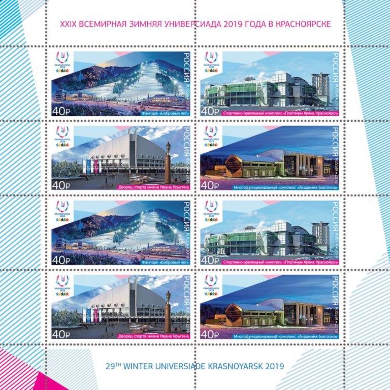 Ко Всемирной зимней универсиаде в Красноярске выпущены почтовые марки