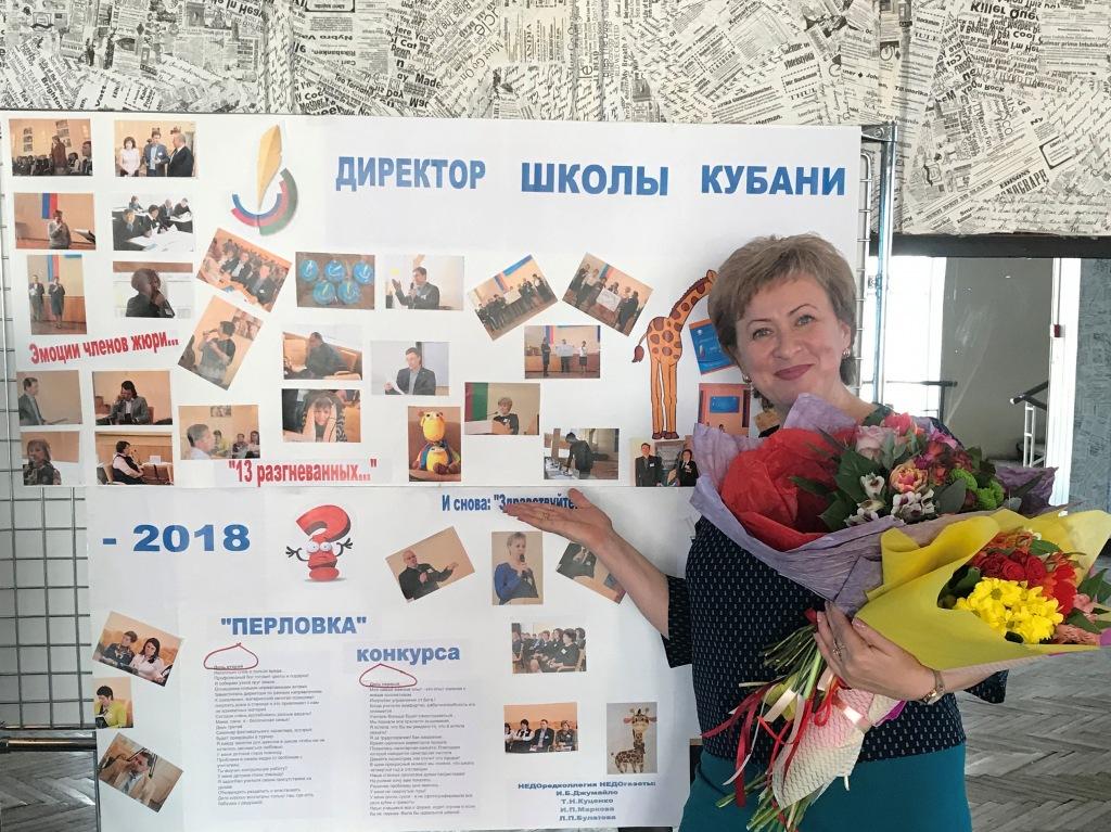 Директор школы из Абинского района стала призером конкурса профессионального мастерства