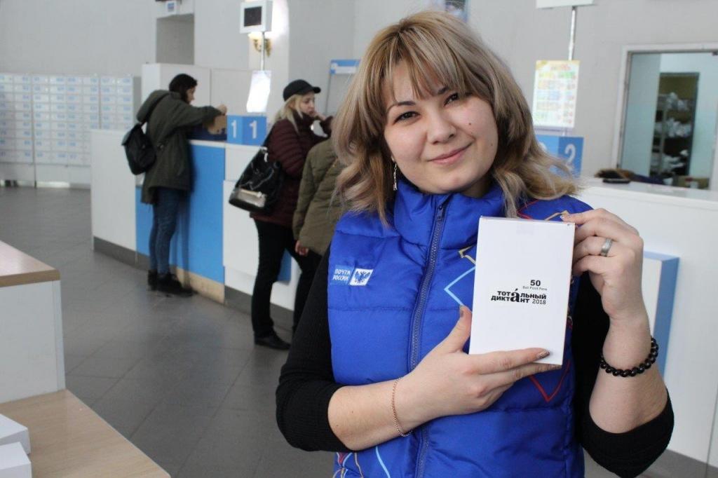 Почта России стала логистическим партнером Тотального диктанта