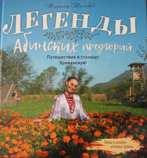 Вышла в свет первая книга «Легенды абинских предгорий»