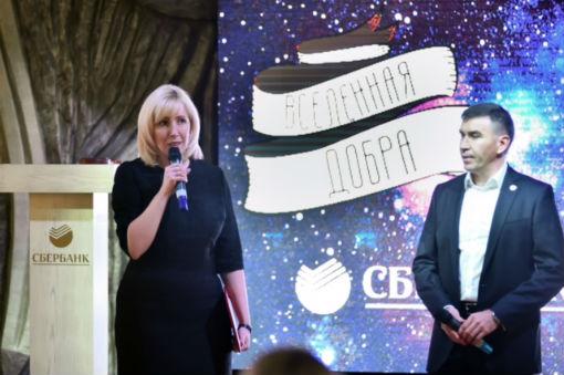 «Клуб добрых дел» Сбербанка собрал 9 миллионов рублей на помощь детям