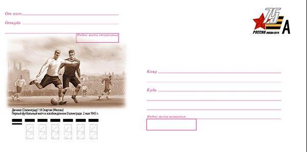 Футбольному матчу между «Спартаком» и «Динамо» в освобожденном Сталинграде посвятили почтовый конверт