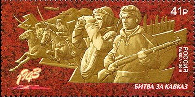 Битве за Кавказ посвятили почтовую марку