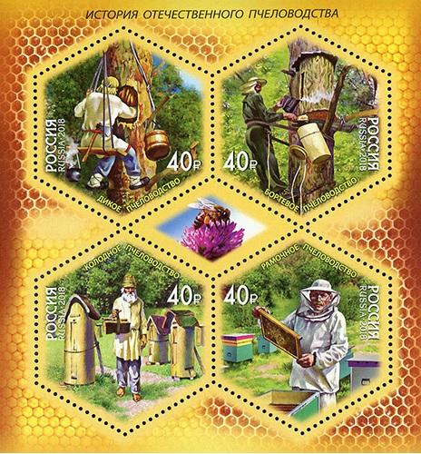 В России вышли марки, посвященные пчеловодству