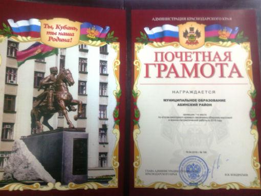 Абинский район стал победителем краевого месячника