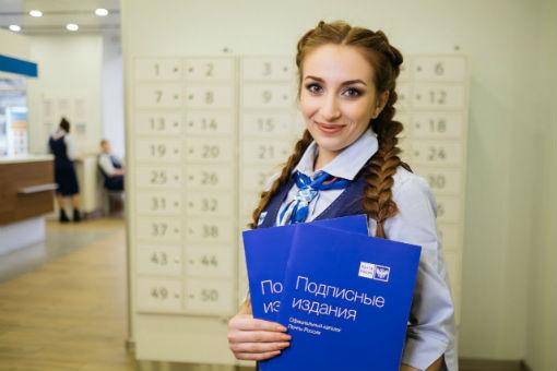 Почта России открыла весеннюю декаду подписки – скидки достигнут 40%