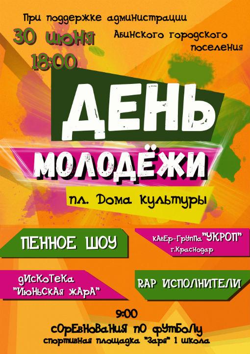 В городе Абинске отметят День молодежи в России