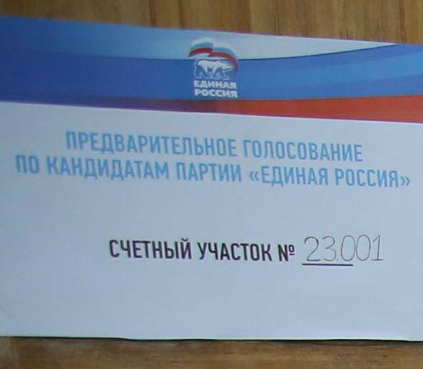 Ахтырчане проголосовали на праймериз партии «Единая Россия»
