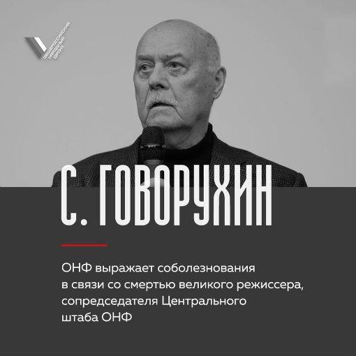 На 83-м году из жизни ушел Станислав Сергеевич Говорухин – великий отечественный кинорежиссер, сопредседатель Центрального штаба Общероссийского народного фронта