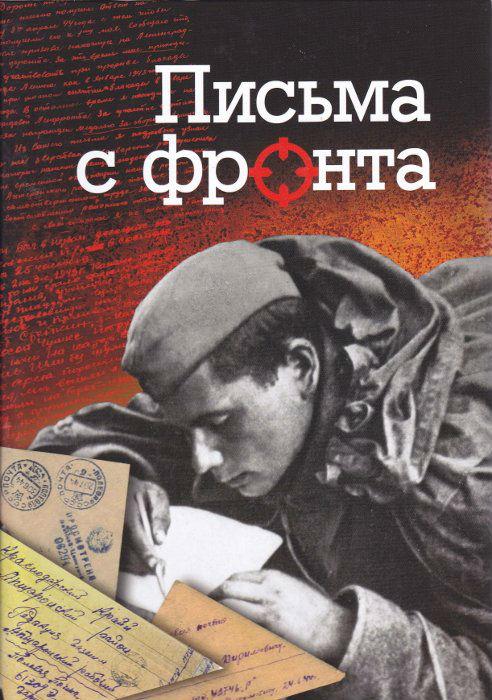В Абинскую библиотеку поступил третий том книги «Письма с фронта»
