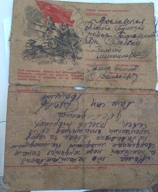На чердаке дома в Холмской обнаружено письмо солдата Красной Армии