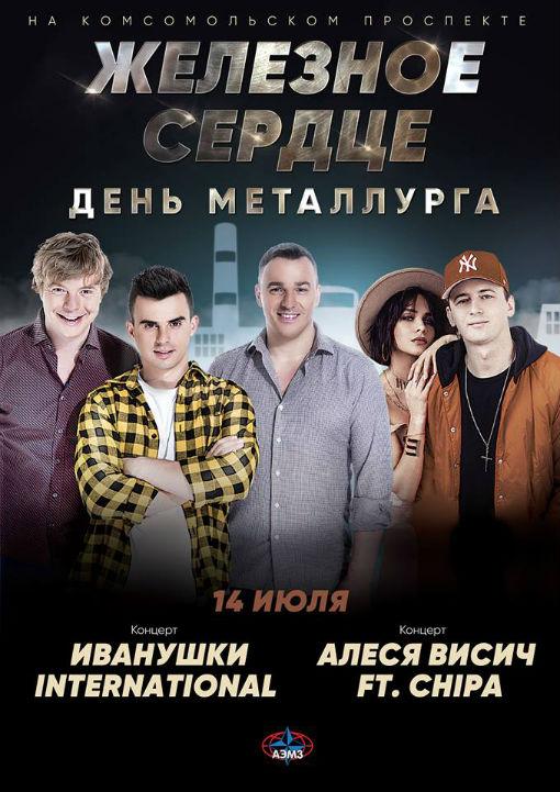 В День металлурга для жителей и гостей Абинска выступят музыкальная группа «Иванушки International» и певица Алеся Висич