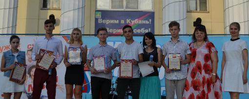 Абинчане отметили День молодёжи России