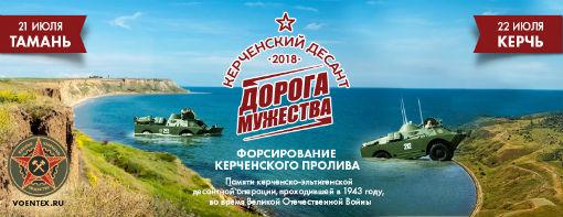 На Кубани и в Крыму пройдет военно-историческая операция Керченский десант «Дорога мужества»