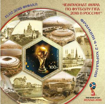 Почтовая марка выпущена к юбилею Гознака