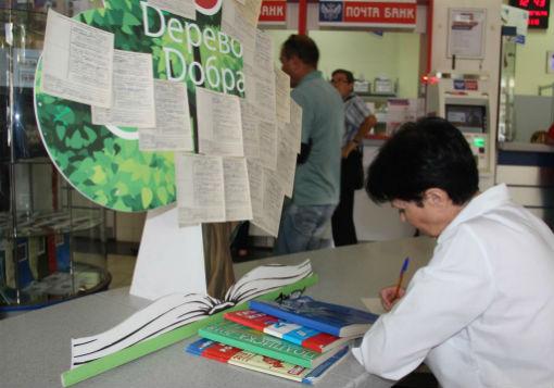 В благотворительной акции Почты России «Дерево добра» приняли участие тысячи жителей Кубани