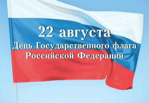 В Абинске отметят День Государственного флага Российской Федерации