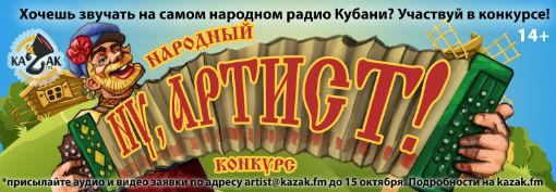 «Радио «Казак FM» объявляет конкурс среди народных исполнителей!