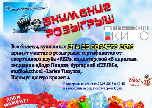 Кинотеатр «Союз» проводит в Абинске розыгрыш сертификатов
