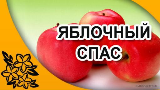 Завтра в Абинске пройдет праздник «Яблочный Спас»