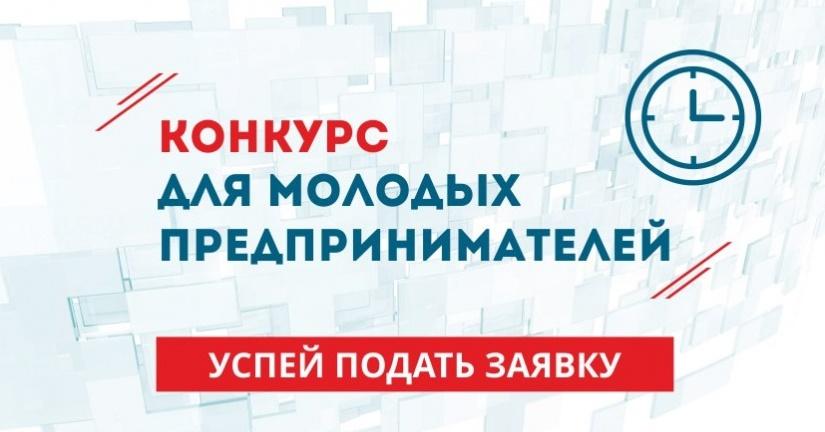 Объявлен конкурс для молодых предпринимателей