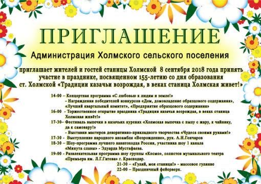 Станица Холмская отметит 155-летие грандиозным фейерверком и шоу-программой лучшего канатоходца России